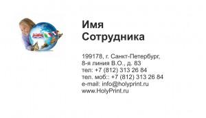Макет визитки образовательных учреждений с углубленным изучением иностранных языков