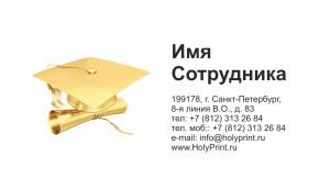 Макет визитки для образовательных учреждений