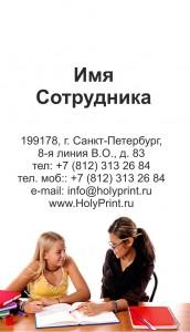 Макет визитки для репетитора