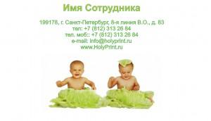 Макет визитки для детского сада