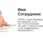 Макет визитки для сотрудников педиатрических клиник