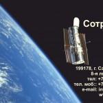 Макет визитки для сотрудников обсерваторий