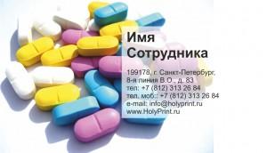 Образец Визитки Для Аптеки