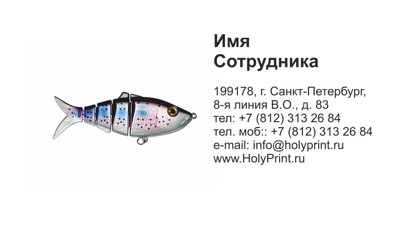 макет визитки рыбалка