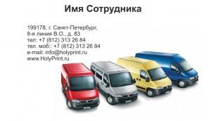 Макет визитки «Продажа автотранспорта»