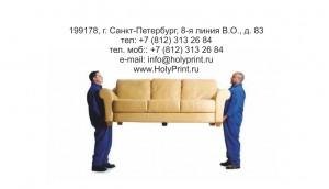 Макет визитки для грузчиков