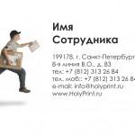 Макет визитки для курьеров