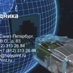 Макет визитки для компьютерных центров