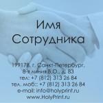 Визитка с рукопожатием