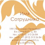 Бесплатный макет визитки «Здоровье и Красота»