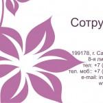 Бесплатный макет визитки косметологического салона