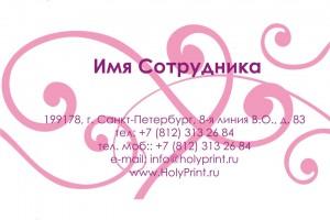 Бесплатный макет визитки с розовыми узорами