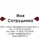 Бесплатный макет визитки с белым фоном