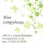 Макет визитки с зелеными бабочками