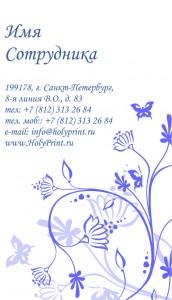Макет визитки для модельеров