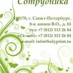Бесплатный макет визитки с зелеными ростками и бабочками