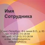 Макет визитки для мастеров по свету