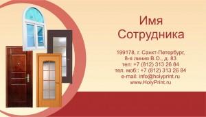 Макет визитки с окнами и дверьми