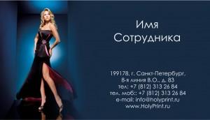 Макет визитки для сотрудников салонов женской одежды