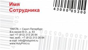 Макет визитки для сотрудников продуктовых магазинов