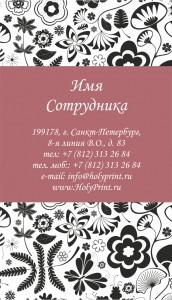 Макет визитки для сотрудников магазинов постельного белья