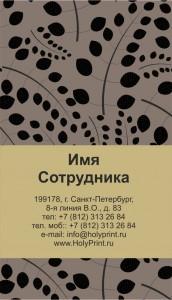 Макет визитки для магазинов постельного белья