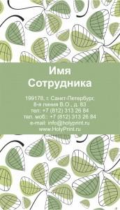 Макет визитки c белым фоном и зелеными лепестками
