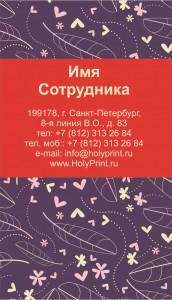 Макет визитки для сотрудников магазинов тканей