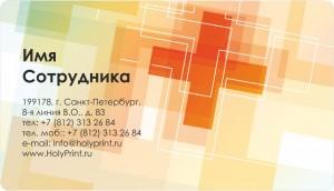 Макет визитки для сотрудников аптечных сетей