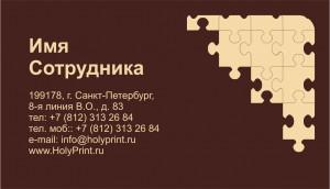 Макет визитки для сотрудников магазинов канцтоваров
