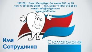 Макет визитки для сотрудников стоматологических клиник