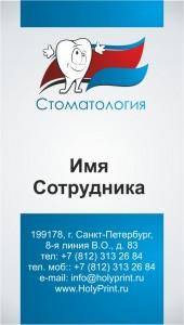 Макет визитки для стоматологических клиник