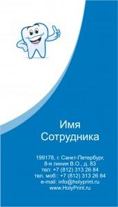 Макет визитки для стоматологов