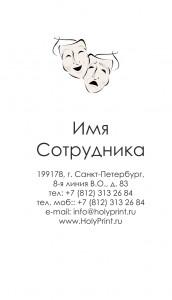 Макет визитки с драматическими масками