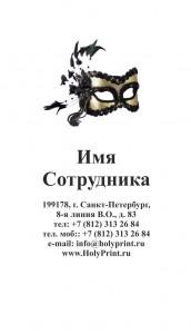 Макет визитки с маской для карнавала