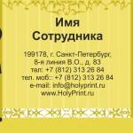 Макет визитки для швеи