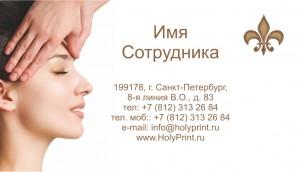 Макет визитки для сотрудников косметических салонов