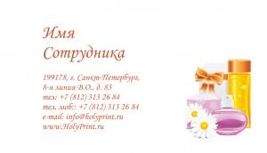 Макет визитки для сотрудников магазинов парфюмерии и косметики