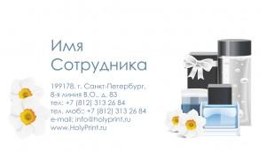 Макет визитки для магазинов парфюмерии и косметики