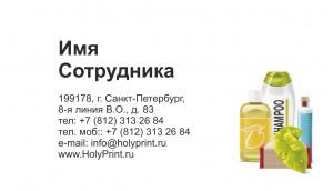 Макет визитки для сотрудников магазинов бытовой химии и парфюмерии