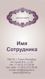 Макет визитки для сотрудников организации оказывающей бизнес-услуги