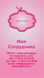Макет визитк «Услуги»