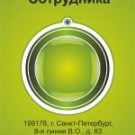 Макет визитки для сотрудников компьютерных центров