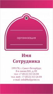 Макет визитки для сотрудников пекарни