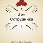 Макет визитки с розами и узором