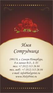 Макет визитки «Цветочные букеты на заказ»