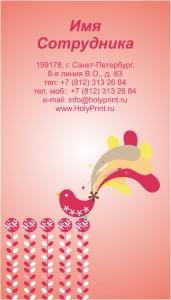 Розовая визитка с красивой птичкой