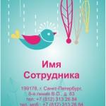 Макет визитки для частного детского сада