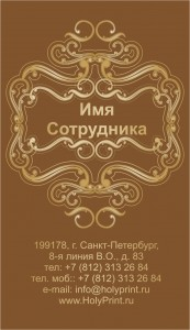 Макет визитки кованные изделия