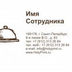 Макет визитки для сотрудников ресторанов